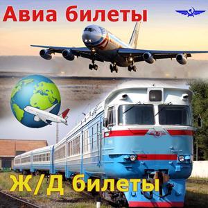Авиа- и ж/д билеты Поддорья