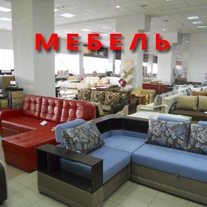 Магазины мебели Поддорья