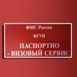 Паспортно-визовые службы Поддорья