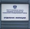Отделения полиции в Поддорье