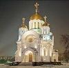 Религиозные учреждения в Поддорье