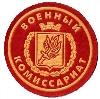 Военкоматы, комиссариаты в Поддорье